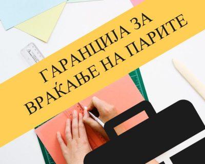 Комплетен водич за е-mail маркетинг (онлајн)