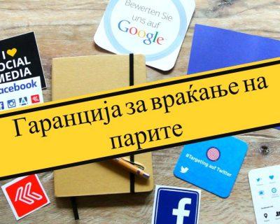 Фејсбук рекламирање – чекор по чекор (онлајн)