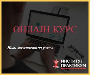 Финансиско планирање и предвидување (онлајн)