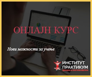 Excel за сметководители и финансиски аналитичари (онлајн)